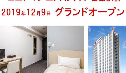 【ユニゾインエクスプレス函館駅前】北海道2店舗目の新ホテルが函館駅近くにオープン!