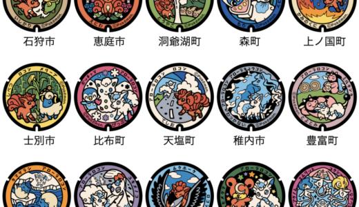世界にひとつだけのポケモンマンホール『ポケふた』が北海道15ヶ所にそれぞれ設置!