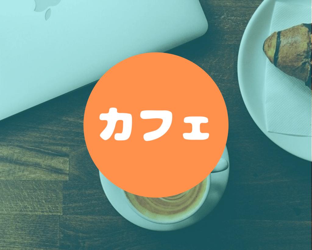 カフェ ニューオープン情報