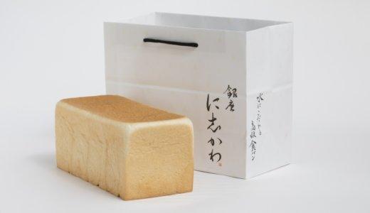 【銀座に志かわ 北見店】人気高級食パン専門店の商品は『水にこだわる高級食パン』1つのみ!
