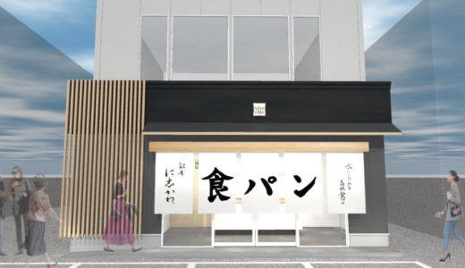 銀座に志かわ 苫小牧店が電話による事前予約を12月10日(火)に開始!