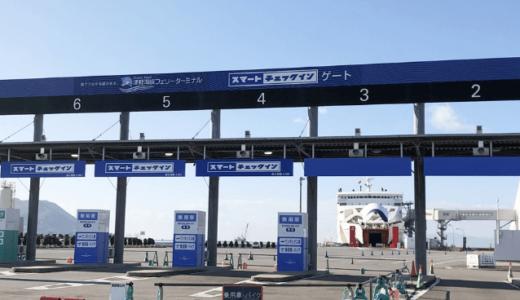 『函館・青森ターミナル』乗船手続きがスマートチェックインのリニューアルによりさらに便利に!