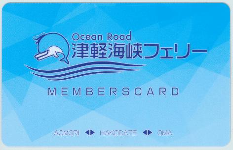 メンバーズカード(表)