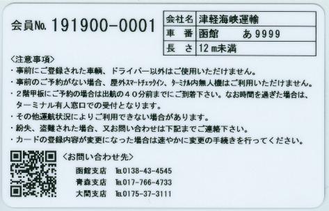 メンバーズカード(裏)