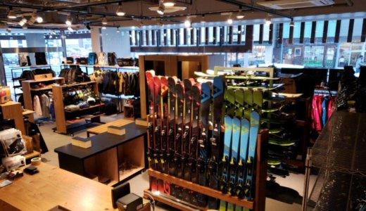 【フィッシャー・スノーベースフラノ】富良野にレンタルスキー&スノーボードのブランドがオープン!