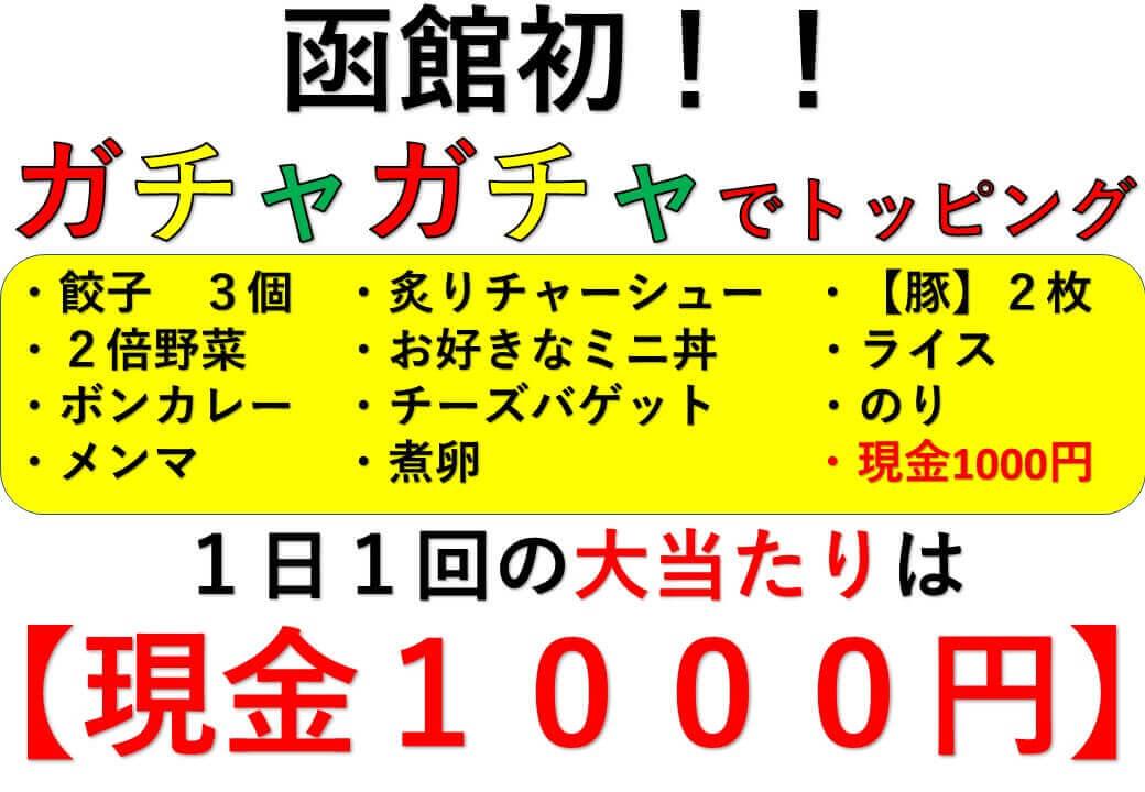函館初のガチャガチャトッピング