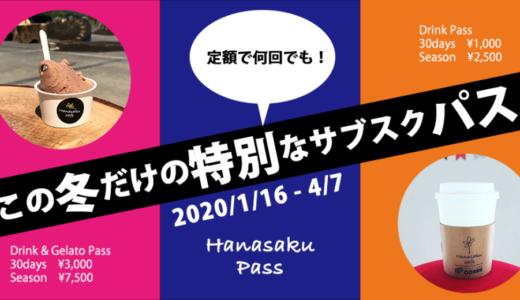 旭山コナール ハナサクカフェでドリンク、ジェラートの定額提供サービスを開始!