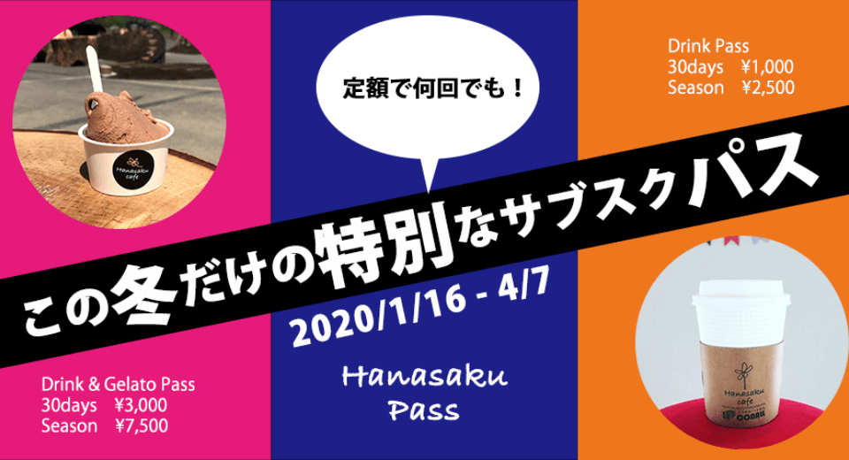 旭山コナールハナサクカフェの『Hanasaku Pass』