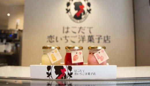 【はこだて恋いちご洋菓子店】函館にいちごスイーツ専門店がオープン!こだわりのなめらかプリンを販売!
