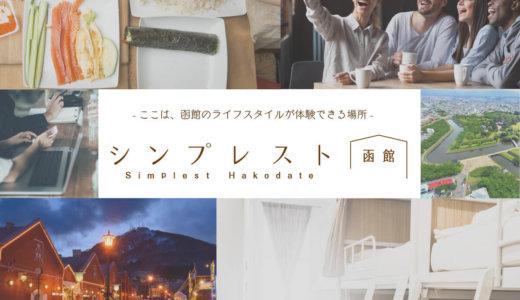 【シンプレスト函館】函館に地域密着型のソーシャルホステルがオープン!体験イベントも実施