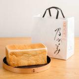 高級「生」食パン専門店 乃が美の紙袋とパン