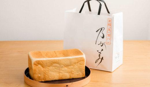 【乃が美 はなれ 七飯販売店】高級「生」食パン専門店が亀田郡七飯町にオープン!