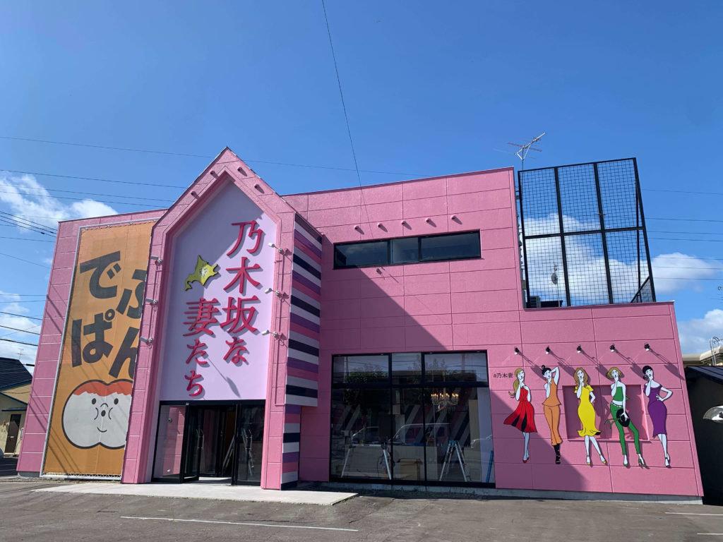 乃木坂な妻たち 旭川店の外観