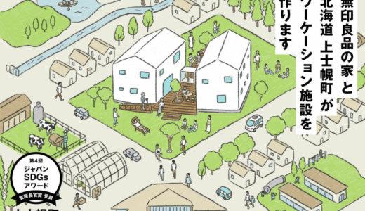 「無印良品の家」が北海道上士幌町に企業滞在型(ワーケーション)施設を2022年4月開業!