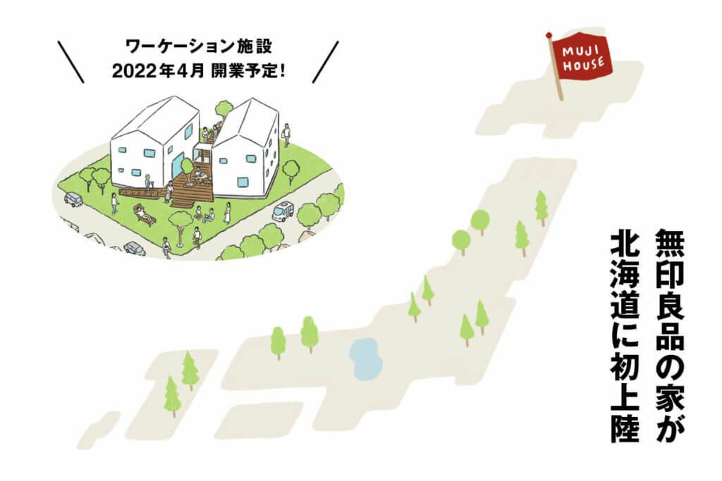 無印良品の家 × 上士幌町『企業滞在型(ワーケーション)施設』