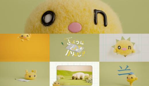 HTB「イチモニ!」の新設コーナー『onちゃんのきょうはどんなかんじ?』が2021年5月8日(土)より毎週土曜日に放送決定!